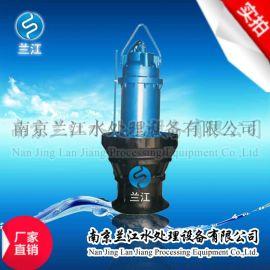 南京兰江350ZQB-70潜水轴流泵销售公司