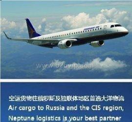 深圳上海北京到阿拉木图塔什干国际空运