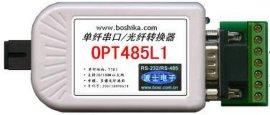 OPT485L1 RS232/RS485光纤转换器(单模多模通用)