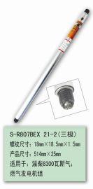 淄柴燃气发电机组火花塞S-R807BEX21-2