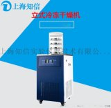 -60度 压盖型冷冻干燥机 西林瓶冻干