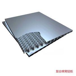 蜂窝铝复合板 隔墙板 轻质复合 隔音、环保铝蜂窝板