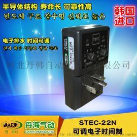 韩国DANHI丹海STEC-22N系列可调电子时间制电动电子排水器控制器