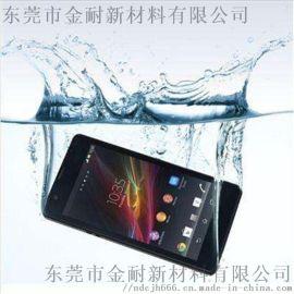 手机真空雾化防水纳米液