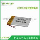 廠家直銷3.7V  303450聚合物 電池 500mah可充電 離子電池