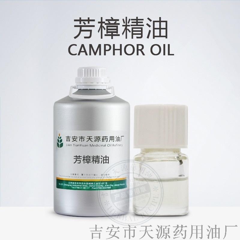 芳樟精油 蒸餾提取植物精油廠家直銷