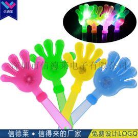 微商年会助威道具发光手拍七彩LED发光手拍拍手器