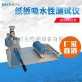 纸板可勃吸水性测试仪东莞厂家供应