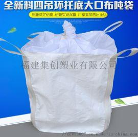 成都吨袋 成都食品级吨袋 成都危包吨袋