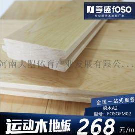 室内篮球场木地板 体育馆专用实木运动地板