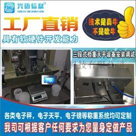 陕西300公斤多段式检重电子台秤,500kg自动传送电子检重称,自动传送检重电子秤