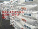 德國瓦克乳膠粉5010N 粘結力強 高效膠粉