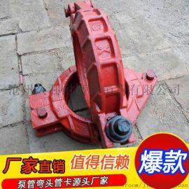 混凝土泵车配件 砼泵管卡