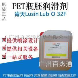 供应肯天Lusin Lub O 32F瓶胚润滑剂