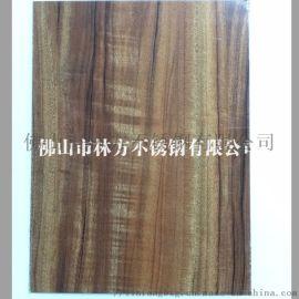 厂家直销304不锈钢木纹板 201不锈钢压花板加工