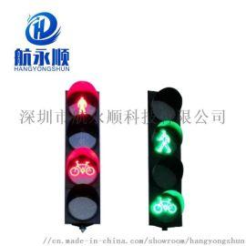 航永顺Ф300 静态人行非机动红绿组合四单元信号灯
