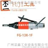 日本FUJI/富士气动工具气动模磨机:FG-13X-1F