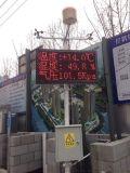 陕西建筑工地PM2.5PM10在线检测仪