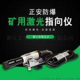浙江正安防爆YHJ800煤礦用本安型鐳射指向儀生產廠家