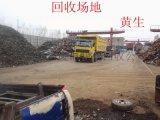 东莞市东城废旧物资回收有限公司