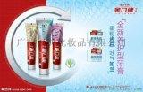 昭通雲南白藥牙膏供應 廣州廠家直銷