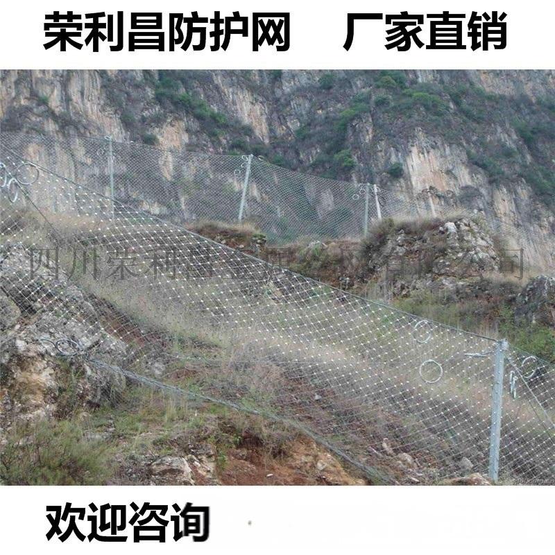 四川边坡防护网、主动边坡防护网、被动边坡防护网厂家
