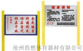 告示牌健身路径 沧州浩然体育健身路径