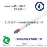 Aquafine 3098 燈管