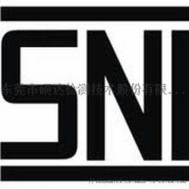 插头电线印尼SNI安规认证
