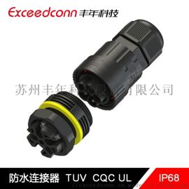 源头产地5芯线公板母防水连接器 公母防水接插组件