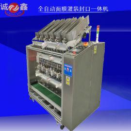 高速液体面膜灌装包装机 CX06头全自动面膜机