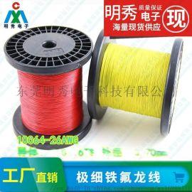 UL10064# 28AWG极细铁氟龙电子线耐高温电子线
