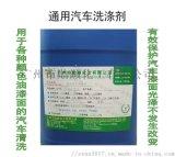 贻顺 Q/YS.914-通用 通用汽车洗涤剂