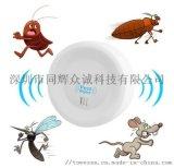 深圳市同辉众诚科技超声波驱蚊器外贸爆款货源