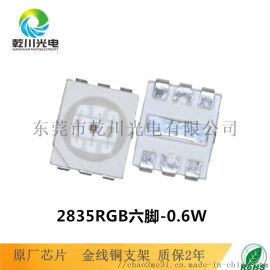 2835RGB六角-0.6W貼片燈珠