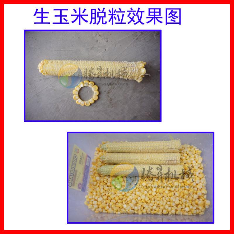 玉米加工设备 鲜玉米电动脱粒机 玉米粒梗分离机