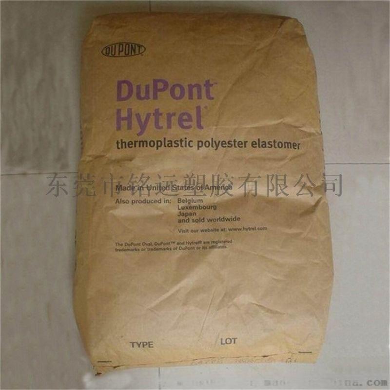 海翠TPEE 彈性體 塑膠原料
