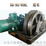 廠家供應礦用SQ-120/132PL,鄒城現貨供應