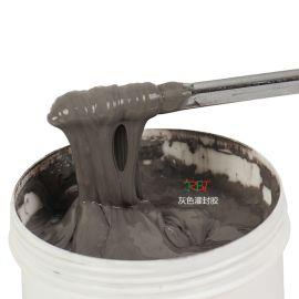 有机硅灌封胶耐高温灌封胶高导热密封胶水