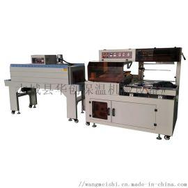 挂面封切机 全自动套膜塑封机 热收缩膜包装机