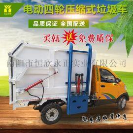 电动四轮压缩式垃圾车四轮电动挂桶车小型压缩垃圾车
