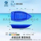 贵州绥阳塑料筐塑料渔船生产厂家图片
