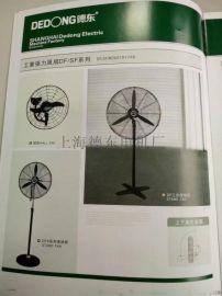 德东全部产品风扇DFX450T 85KW挂壁风扇