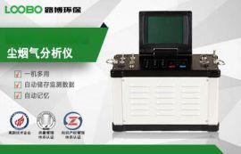 LB-70C型 低浓度自动烟尘气测试仪