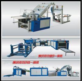 济南凯鼎机械制造厂家生产编织袋切缝机 编织袋切缝印一体机机器编织袋切缝一体机机器设备厂家价格欢迎**
