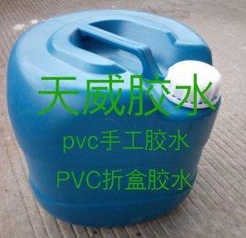 透明胶片做PVC折盒圆筒用PVC快干胶水不发白