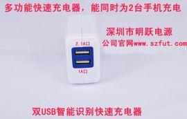 双USB口/多口智能充电器5V/3.1A/4A插墙式