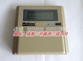 麦克维尔模块机线控器SC302A