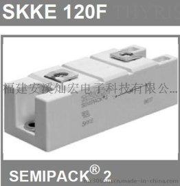 现货SKKE120F SKKE310F西门康晶闸管二极管模块 一单元二极管
