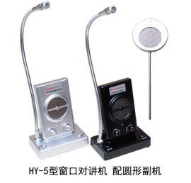 华阳HY-5柜台窗口对讲机